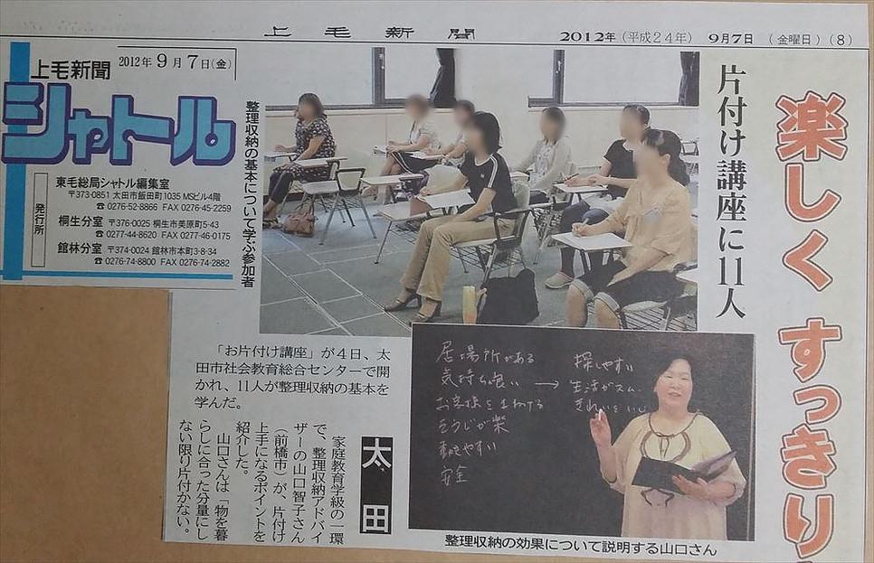 2012年9月7日 上毛新聞