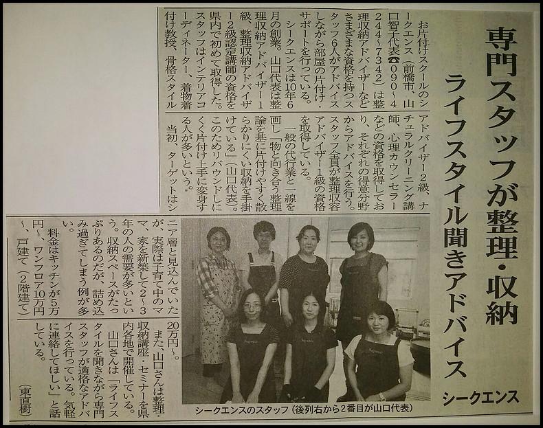 20150917ぐんま経済新聞2