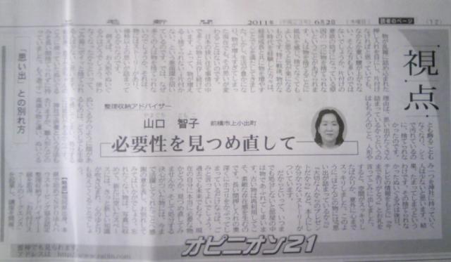 2011年6月2日 上毛新聞