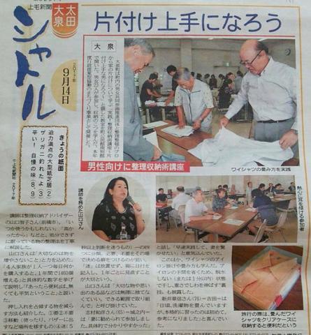 20170914上毛新聞シャトル