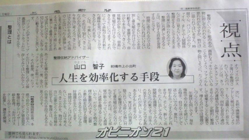 2011年9月26日 上毛新聞