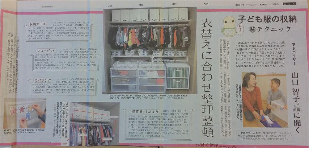 2009年12月22日 上毛新聞