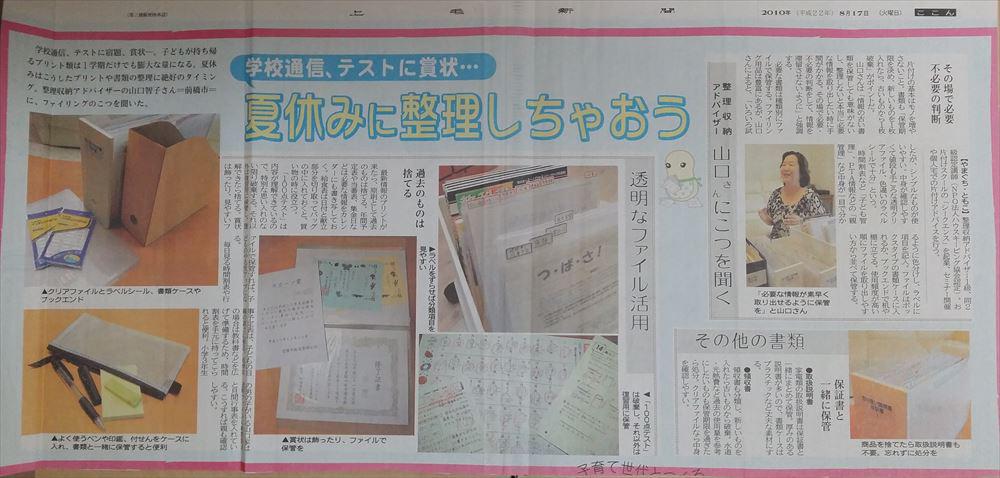 2010年8月17日 上毛新聞