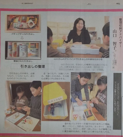 2011年3月1日 上毛新聞
