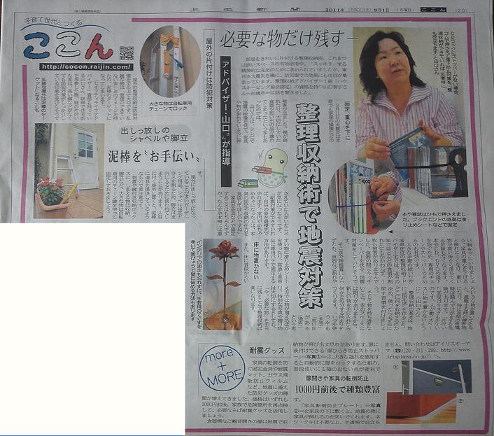 2011年8月1日 上毛新聞ここん