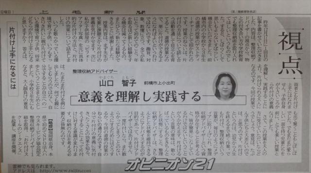 2011年2月13日 上毛新聞視点