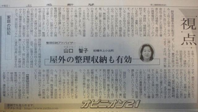 2011年8月4日 上毛新聞