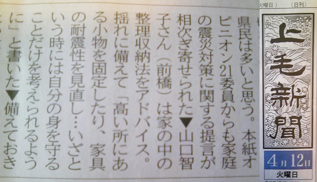 2011年4月12日 上毛新聞