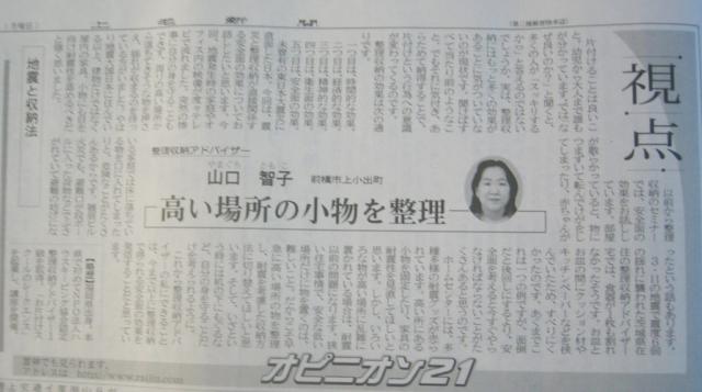 2011年4月11日 上毛新聞