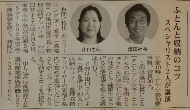 20150725ぐんま経済新聞2