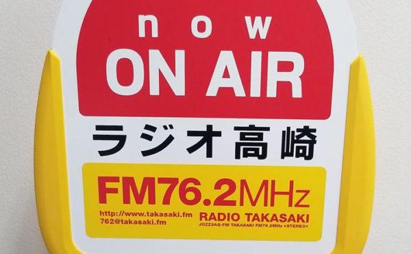 ラジオ高崎 整理収納アドバイザー 山口智子 お片付けスクールのシークエンス ラジオ出演 レギュラー